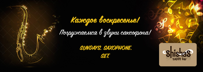 ВОСКРЕСЕНЬЕ: SUNDAY. SAXOPHONE. SET. в Shishas Happy Bar на 1905 года!