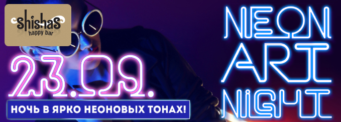 СУББОТА: Neon Art Night в Shishas Happy Bar! Ночь в ярко неоновых тонах!