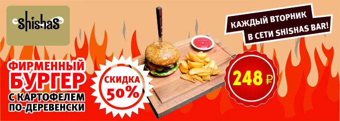 ВТОРНИК: Music For Soul в Shishas Happy Bar! СКИДКА 50% на БУРГЕР!