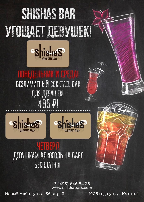 Безлимитный алкоголь в баре москва