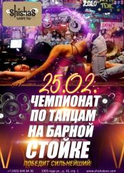 СУББОТА: Чемпионат по танцам на барной стойке в Shishas Happy Bar! Победит сильнейший!