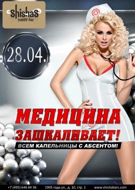 ПЯТНИЦА: Медицина зашкаливает в Shishas Happy Bar! Всем капельницы с абсентом! СТОЛЫ БЕЗ ДЕПОЗИТА!