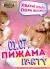 СУББОТА: ПИЖАМА PARTY в Shishas Happy Bar! Хватит спать! Пора шалить! :)
