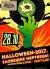 28 ОКТЯБРЯ: HALLOWEEN-2017. ЗЛОВЕЩИЕ МЕРТВЕЦЫ в Shishas Happy Bar! День сменяется ночью, а жизнь – смертью!