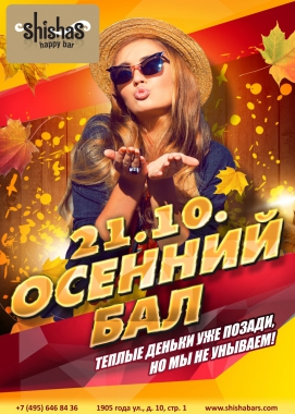 СУББОТА: ОСЕННИЙ БАЛ в Shishas Happy Bar! Теплые деньки уже позади, но мы не унываем!