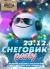 СУББОТА: СНЕГОВИК ПАТИ в Shishas Happy Bar! Нос-морковка, ведро-шапка, а глаза как угольки, любят их лепить ребята, это же ... Снеговики! (с)