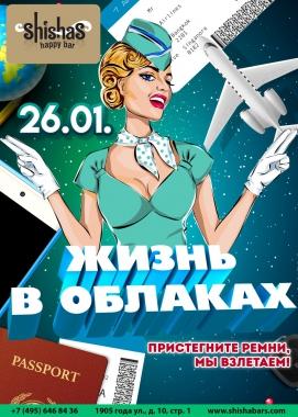 ПЯТНИЦА: ЖИЗНЬ В ОБЛАКАХ в Shishas Happy Bar! Пристегните ремни, мы взлетаем!
